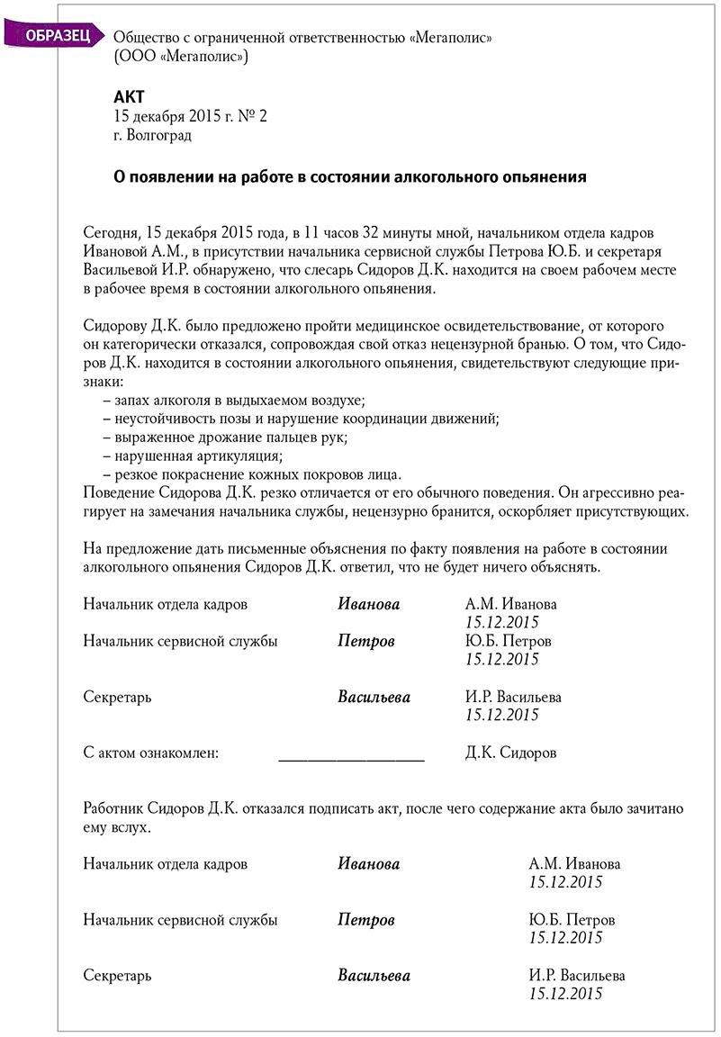 Инструкция о порядке установления факта опьянения на украине